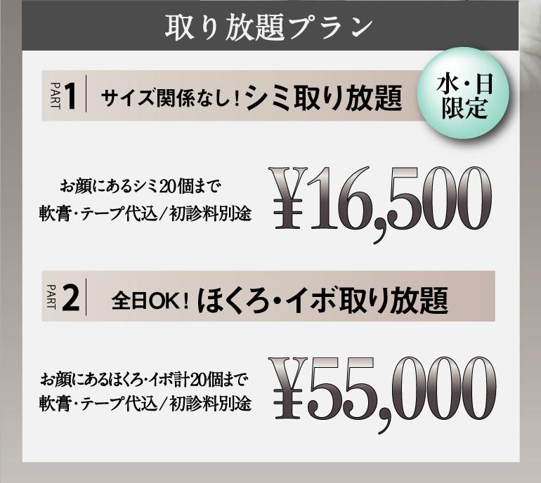 2021/10/01~12/29オータムキャンペーン02