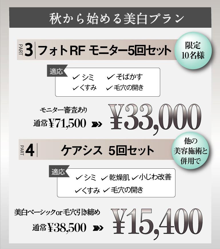 2021/10/01~12/29オータムキャンペーン03