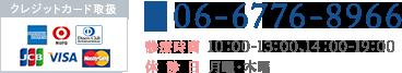 クレジットカード取扱 Tel.06-6776-8966 診療時間:10:00-13:00、14:00-19:00 休診日:月曜・木曜