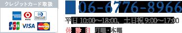 クレジットカード取扱 Tel.06-6776-8966 診療時間:平日10:00~18:00、土日祝9:00~17:00 休診日:月曜・木曜