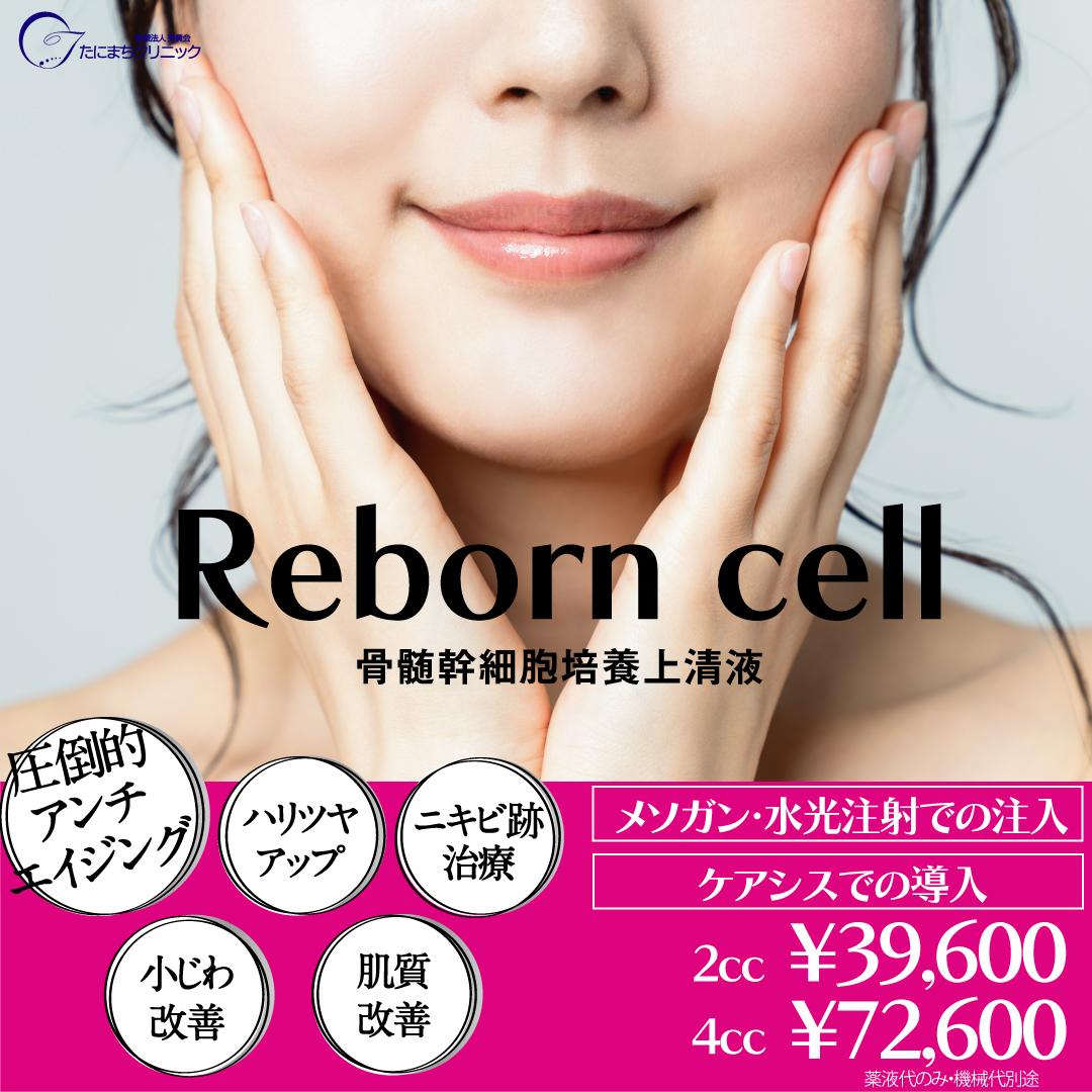 Reborn cell骨髄幹細胞培養上清液