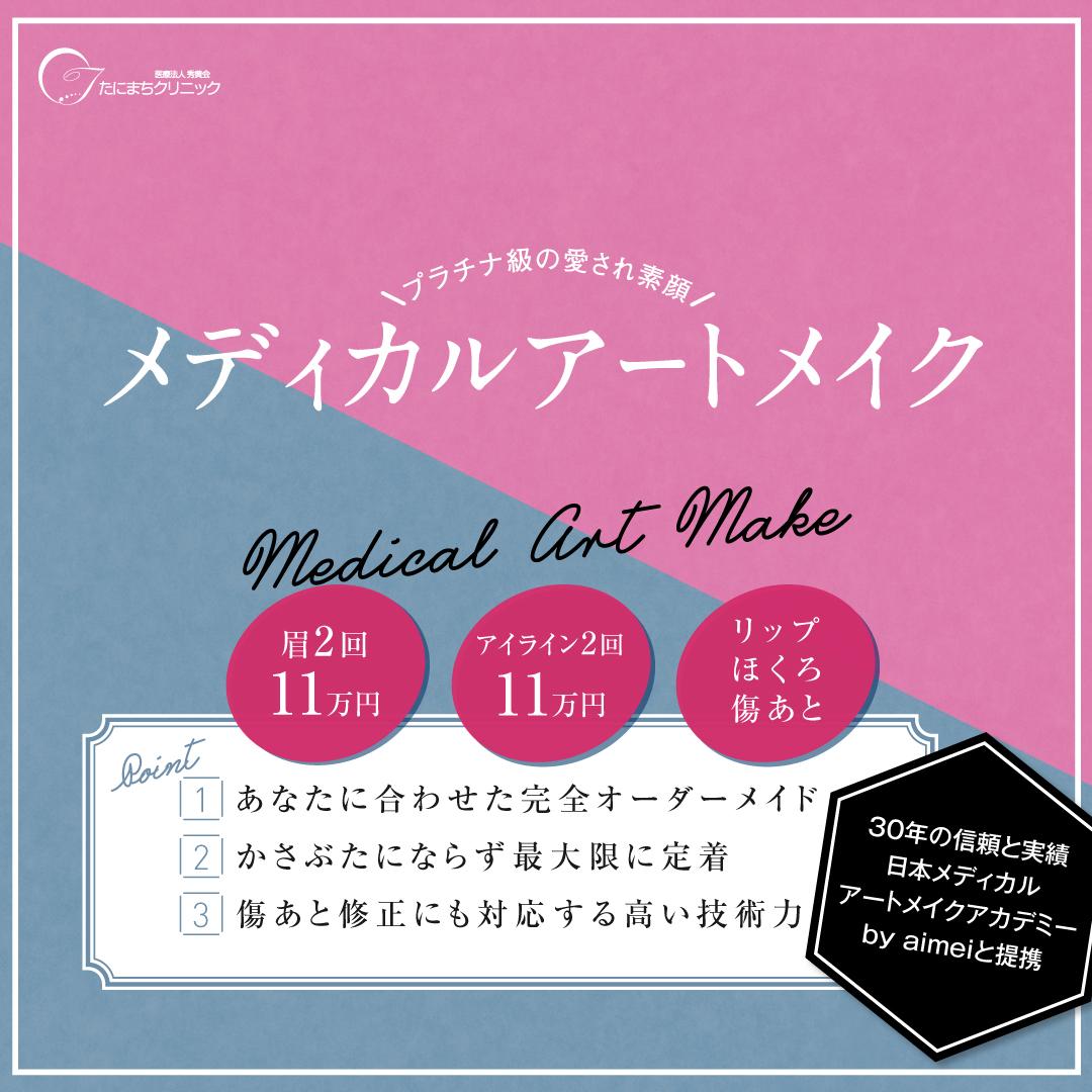 メディカルアートメイク 眉2回10万円 アイライン2回7万円~