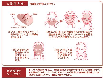 10種類以上の美容成分をたっぷり含んだ贅沢マスク