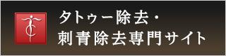 タトゥー除去・刺青除去専門サイト
