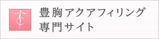 豊胸アクアフィリング専門サイト