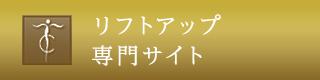 リフトアップ専門サイト
