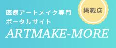 大阪のおすすめアートメイククリニックが見つかるアートメイクモア