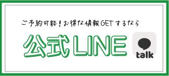 たにまちクリニック LINE公式アカウント
